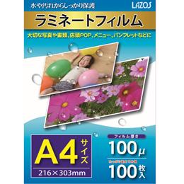☆10個セット Lazos ラミネートフィルム A4 100枚入り L-LFA4X10
