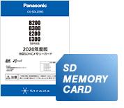 Panasonic パナソニック CA-SDL209D 2020年度版 地図 SDHC メモリーカード B200/B300/E200/E300 シリーズ用