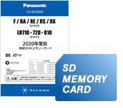 Panasonic パナソニック CA-SDL20AD 2020年度版 地図 SDHC メモリーカード F1D・F1X・F1S/RA/RE/RS/RXシリーズ用
