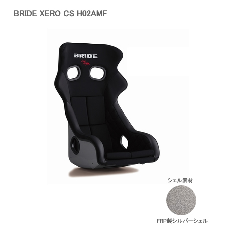 競売 <受注生産>BRIDE H02AMF ブリッド フルバケットシート XERO <受注生産>BRIDE ブリッド CS FRP ブラック H02AMF, はなあい:e84d5b90 --- inglin-transporte.ch