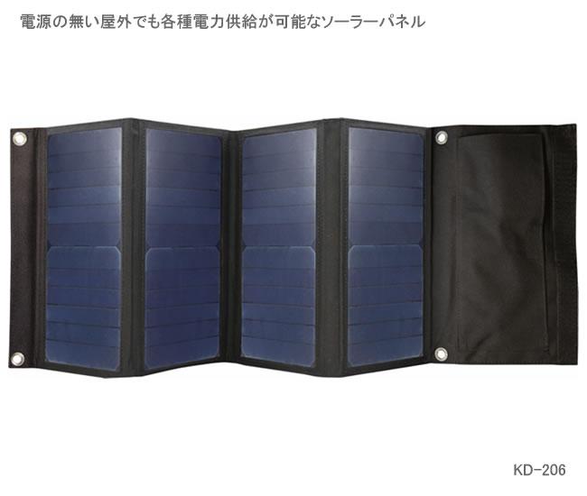 カシムラ ソーラーパネル 蓄電池への充電に!屋外でも各種電力供給が可能なソーラーパネル KD-206