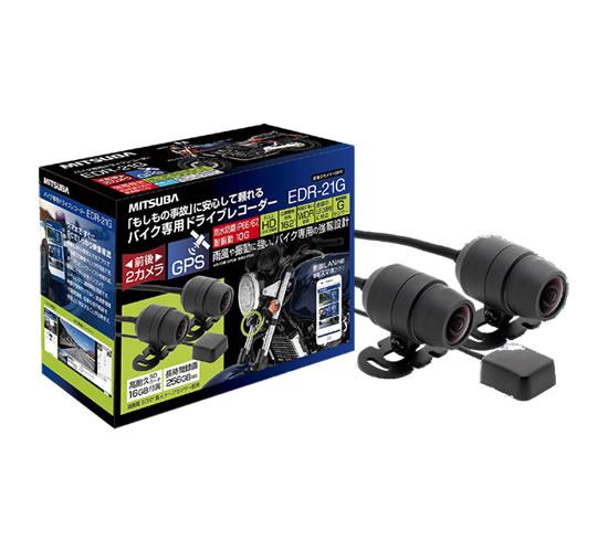 ミツバサンコーワ バイク専用ドライブレコーダー EDR-21G 前後2カメラ・GPS搭載 ハイスペックモデル