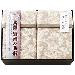 ☆大阪泉州の毛布 ジャガード織カシミヤ入ウール毛布(毛羽部分)2枚セット 6961-044