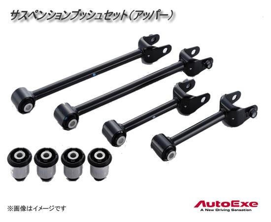 AutoExe オートエグゼ サスペンションブッシュセット(アッパー) MND7X10 ロードスター ND5RC/NDERC