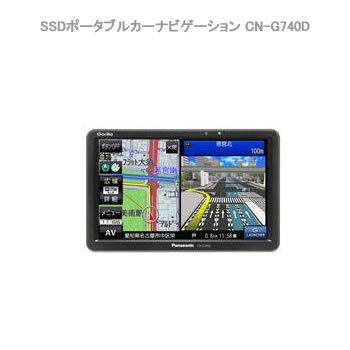 <6月予定>Panasonic パナソニック CN-G740D 7V型 SSDポータブルカーナビゲーション