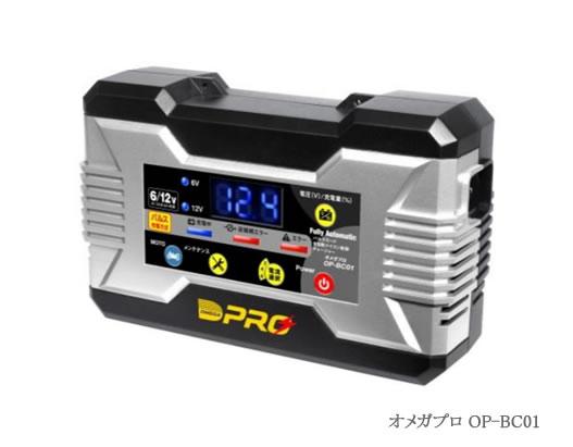 OMEGA PRO オメガプロ・バッテリー充電器 OP-BC01 6/12V対応 バイク/小型乗用車の充電対応