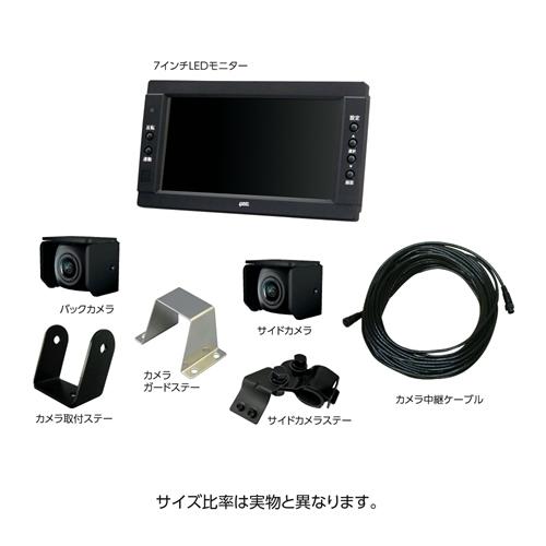 YAC 槌屋ヤック XC-M1L 7インチ バック&サイドカメラセット 15m中継ケーブル付 モニター取付ブラケットレス仕様
