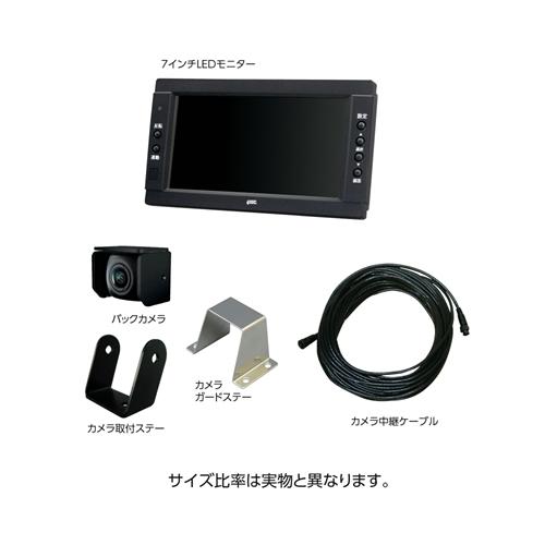YAC 槌屋ヤック XC-M2Y 7インチ バックカメラセット 25m中継ケーブル付 モニター取付ブラケットレス仕様