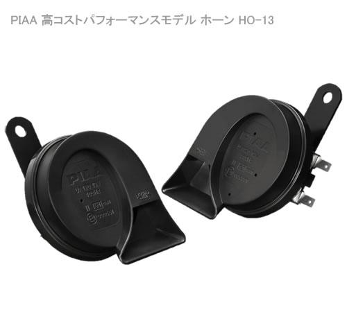 在庫変動が激しいのメーカー欠品 完売時にはご容赦ください 店内限界値引き中&セルフラッピング無料 PIAA コストパフォーマンスモデル ホーン HO-13 スーパーセール