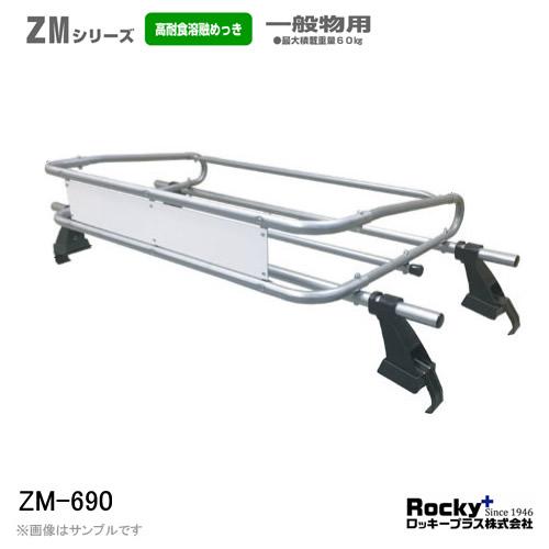ZM-690 車種専用タイプ ROCKY+ ロッキープラス ルーフキャリア 4本脚