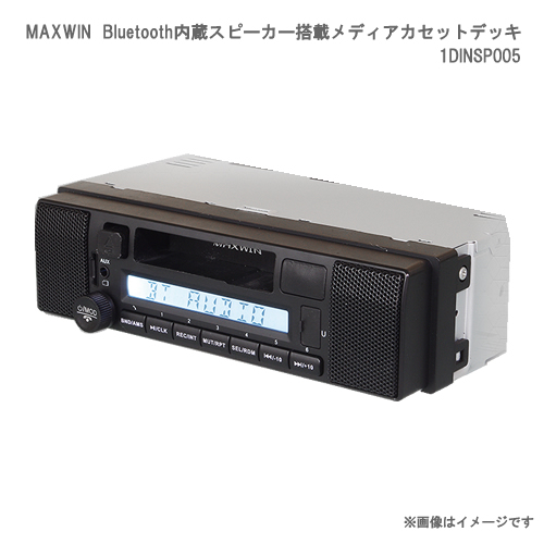MAXWIN 1DIN Bluetooth内蔵スピーカー搭載メディアカセットデッキ 1DINSP005