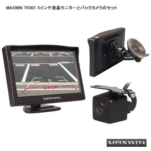 メーカー欠品時にはご容赦ください MAXWIN 5インチ液晶モニターとバックカメラのセット TK501 着後レビューで 送料無料 当店は最高な サービスを提供します