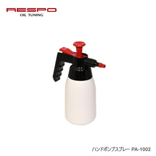 メーカー欠品時にはご容赦ください RESPO(レスポ) ハンドポンプスプレー PA-1002
