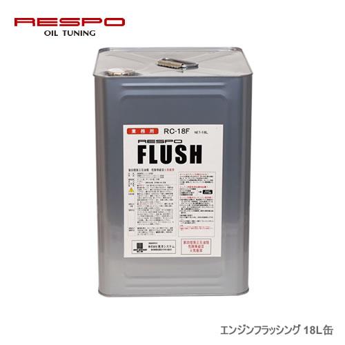 メーカー欠品時にはご容赦ください RESPO(レスポ) エンジンフラッシング RC-18F 18L缶