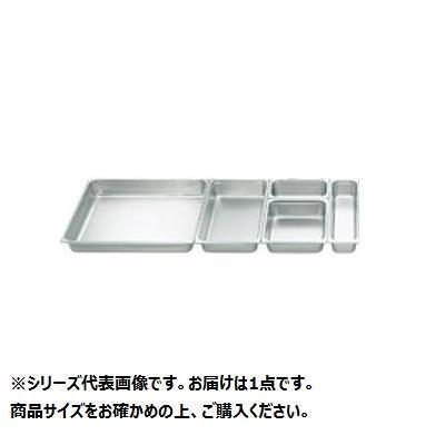 ●【送料無料】18-8ホテルパン2100シリーズ 2/3 200mm 030015-011「他の商品と同梱不可/北海道、沖縄、離島別途送料」