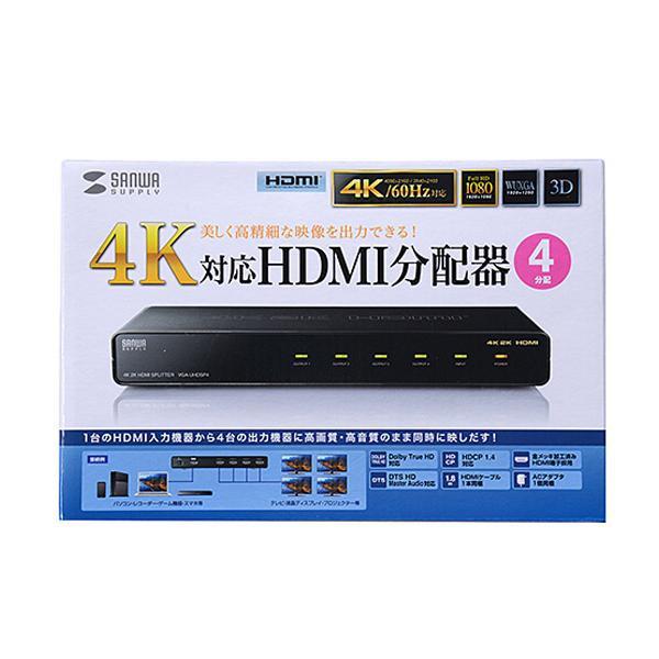 ●【送料無料】サンワサプライ 4K2K対応HDMI分配器(4分配) VGA-UHDSP4「他の商品と同梱不可/北海道、沖縄、離島別途送料」