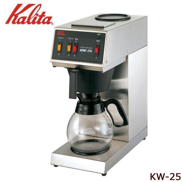 ●【送料無料】Kalita(カリタ) 業務用コーヒーマシン KW-25 62051「他の商品と同梱不可/北海道、沖縄、離島別途送料」