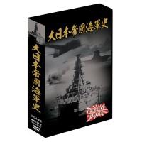 ●【送料無料】大日本帝国海軍史 4枚組DVD-BOX「他の商品と同梱不可/北海道、沖縄、離島別途送料」
