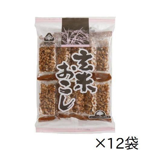 ●【送料無料】【代引不可】サンコー 玄米おこし 12袋「他の商品と同梱不可/北海道、沖縄、離島別途送料」