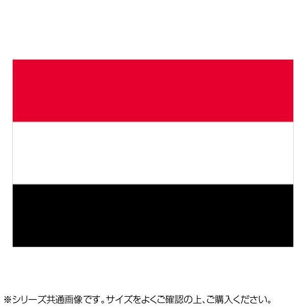 ●【送料無料】N国旗 イエメン No.2 W1350×H900mm 22856「他の商品と同梱不可/北海道、沖縄、離島別途送料」
