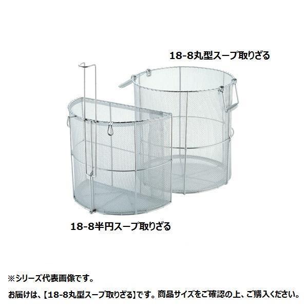 ●【送料無料】18-8丸型スープ取りざる 33cm用 013010-003「他の商品と同梱不可/北海道、沖縄、離島別途送料」