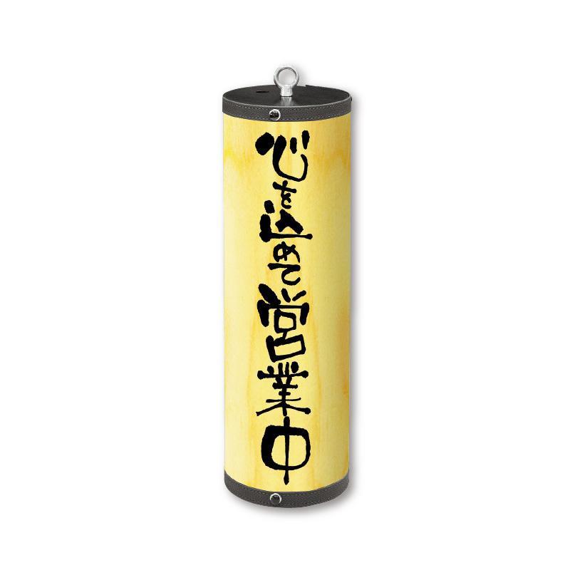 ●【送料無料】LED提灯 丸型 小 心を込めて営業中 SLD-3-E-3「他の商品と同梱不可/北海道、沖縄、離島別途送料」