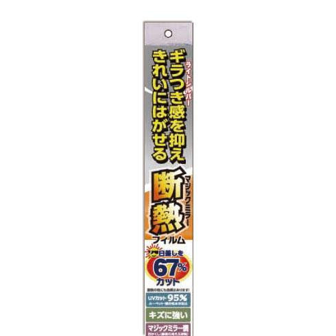 ギラつき感を抑えたマジックミラー断熱フィルム。 ●【送料無料】ライトシルバー断熱フィルムRW 92cm×30m HGS-655RW「他の商品と同梱不可/北海道、沖縄、離島別途送料」