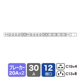 <欠品中 未定>☆サンワサプライ 19インチサーバーラック用コンセント200V(30A) TAP-SV23012C19