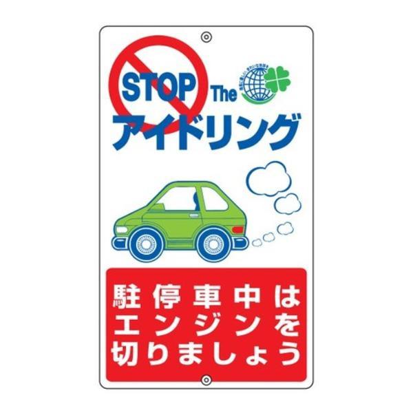 ●【送料無料】アイドリングストップ標識 アイドリング-6 127006「他の商品と同梱不可/北海道、沖縄、離島別途送料」