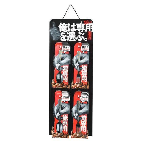 ●【送料無料】【代引不可】男のカトラリー 什器セット 006441「他の商品と同梱不可/北海道、沖縄、離島別途送料」