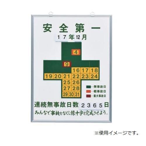 ●【送料無料】無災害記録板 記録-450 229450「他の商品と同梱不可/北海道、沖縄、離島別途送料」