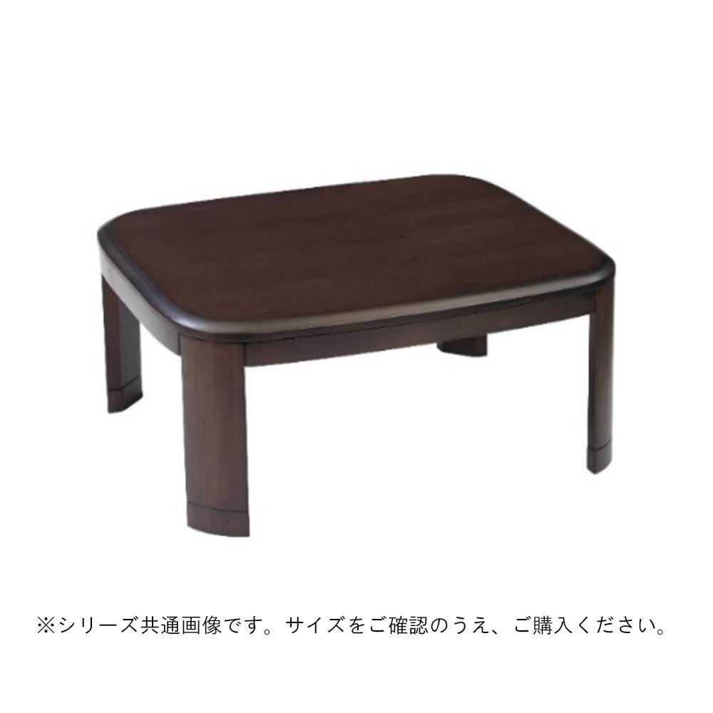 ●【送料無料】【代引不可】こたつテーブル ライアン 90 Q049「他の商品と同梱不可/北海道、沖縄、離島別途送料」