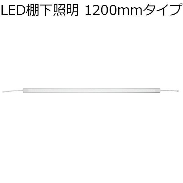 ●【送料無料】YAZAWA(ヤザワコーポレーション) LED棚下照明 1200mmタイプ FM120K57W6A「他の商品と同梱不可/北海道、沖縄、離島別途送料」
