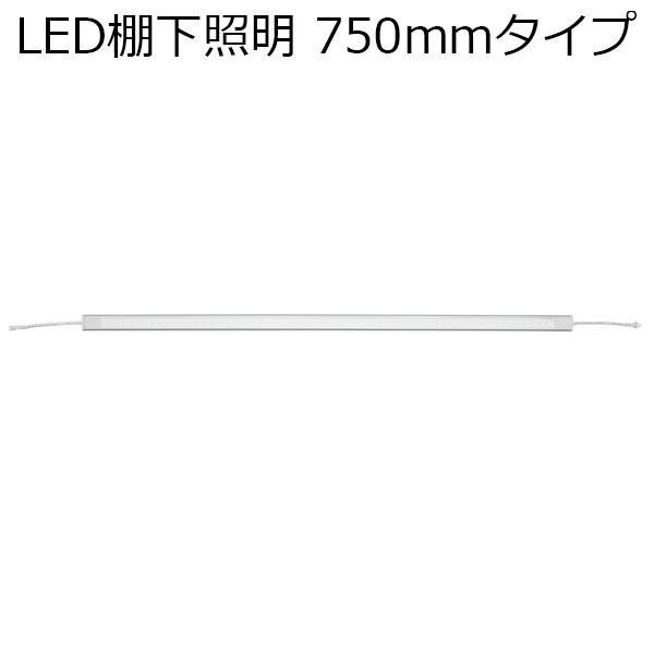 ●【送料無料】YAZAWA(ヤザワコーポレーション) LED棚下照明 750mmタイプ FM75K57W4A「他の商品と同梱不可/北海道、沖縄、離島別途送料」