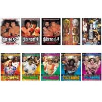 ●【送料無料】プロレス最強列伝DVD10枚組 「他の商品と同梱不可」