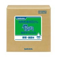 ●【送料無料】【代引不可】サラヤ ヤシノミ複合せっけんS 20kg B.I.B. 31076「他の商品と同梱不可/北海道、沖縄、離島別途送料」