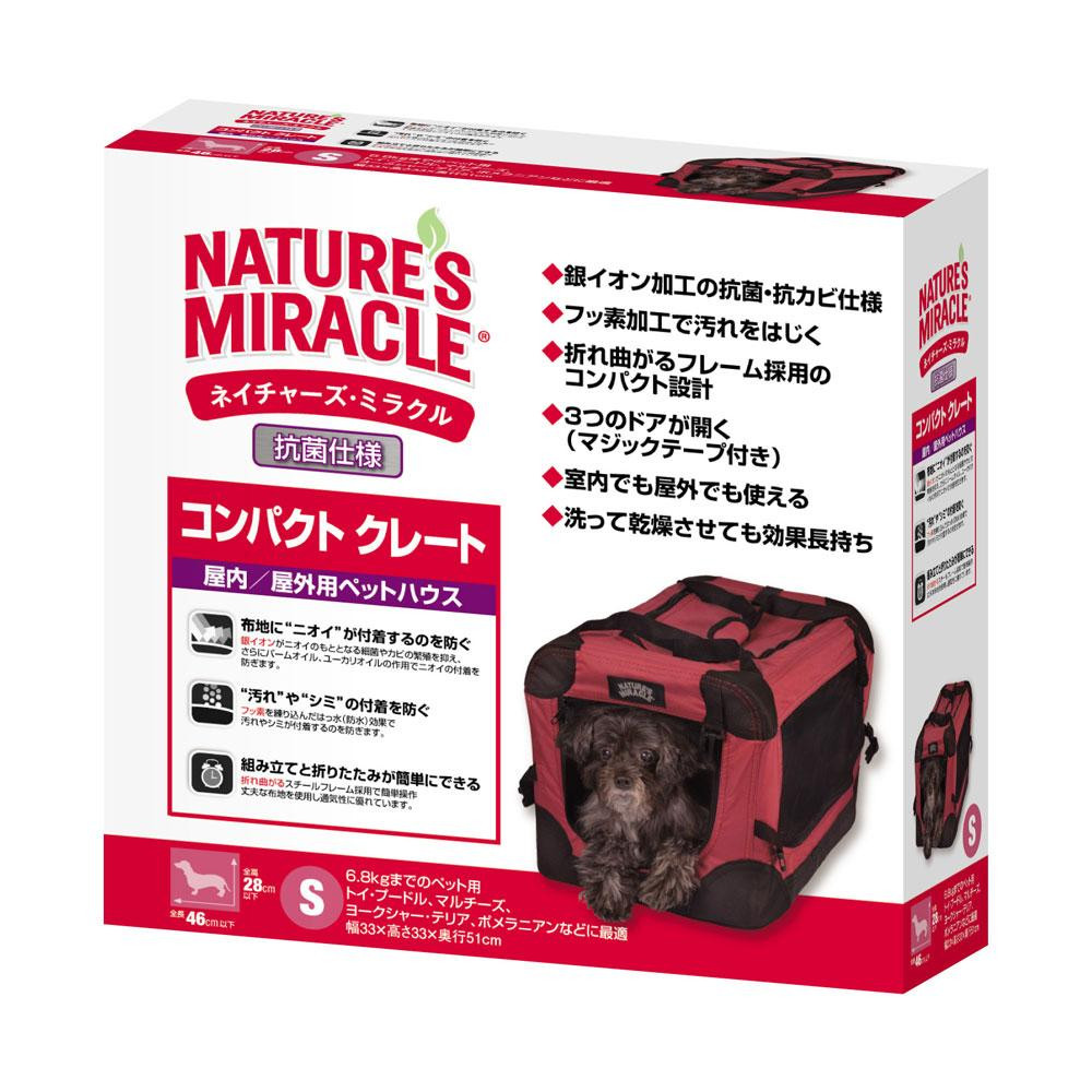 ●【送料無料】NATURE'S MIRACLE(ネイチャーズ・ミラクル) 抗菌仕様 コンパクトクレート S 4個 74221「他の商品と同梱不可/北海道、沖縄、離島別途送料」
