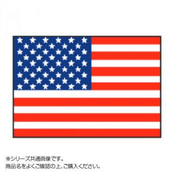 ●【送料無料】【代引不可】世界の国旗 万国旗 アメリカ合衆国 140×210cm「他の商品と同梱不可/北海道、沖縄、離島別途送料」