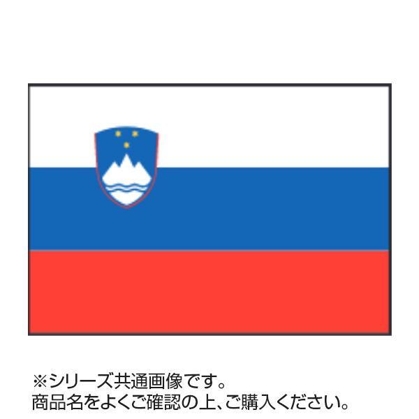 ●【送料無料】【代引不可】世界の国旗 万国旗 スロベニア 90×135cm「他の商品と同梱不可/北海道、沖縄、離島別途送料」