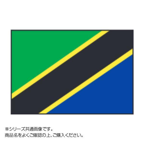 ●【送料無料】【代引不可】世界の国旗 万国旗 タンザニア 90×135cm「他の商品と同梱不可/北海道、沖縄、離島別途送料」