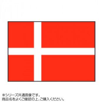 ●【送料無料】【代引不可】世界の国旗 万国旗 デンマーク 120×180cm「他の商品と同梱不可/北海道、沖縄、離島別途送料」
