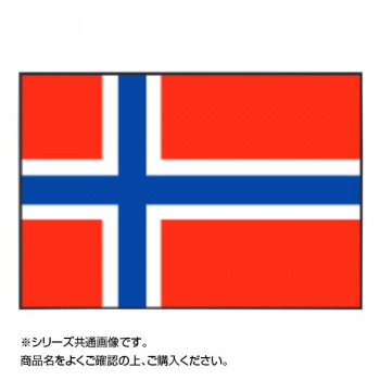 ●【送料無料】【代引不可】世界の国旗 万国旗 ノルウェー 120×180cm「他の商品と同梱不可/北海道、沖縄、離島別途送料」
