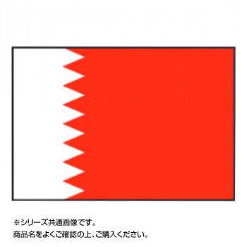 ●【送料無料】【代引不可】世界の国旗 万国旗 バーレーン 140×210cm「他の商品と同梱不可/北海道、沖縄、離島別途送料」