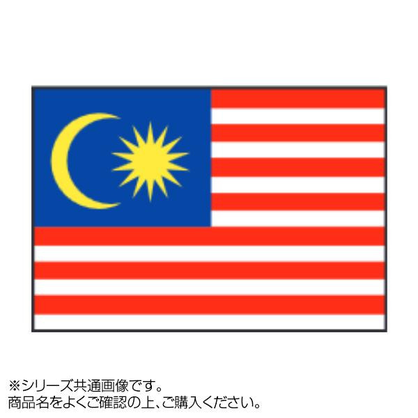 ●【送料無料】【代引不可】世界の国旗 万国旗 マレーシア 70×105cm「他の商品と同梱不可/北海道、沖縄、離島別途送料」
