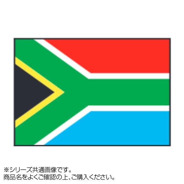 ●【送料無料】【代引不可】世界の国旗 万国旗 南アフリカ 90×135cm「他の商品と同梱不可/北海道、沖縄、離島別途送料」