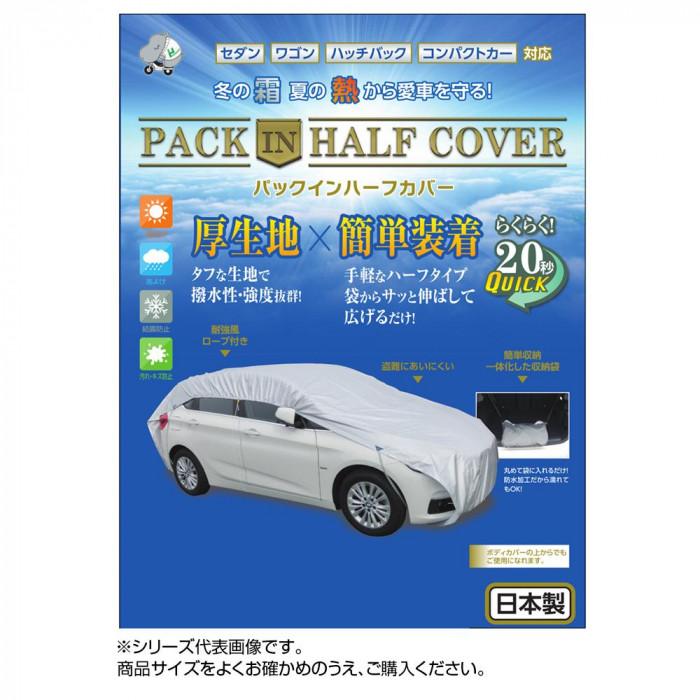●【送料無料】平山産業 車用カバー パックインハーフカバー 5型「他の商品と同梱不可/北海道、沖縄、離島別途送料」