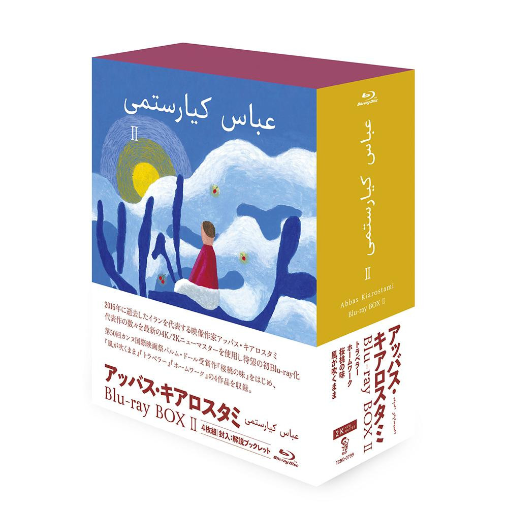 ●【送料無料】アッバス・キアロスタミ ニューマスター Blu-ray BOXII TCBD-0799「他の商品と同梱不可/北海道、沖縄、離島別途送料」