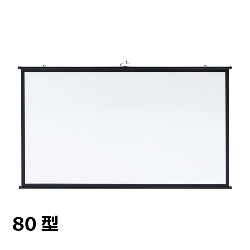 ●【送料無料】サンワサプライ プロジェクタースクリーン 壁掛け式 16:9 80型相当 PRS-KBHD80「他の商品と同梱不可/北海道、沖縄、離島別途送料」