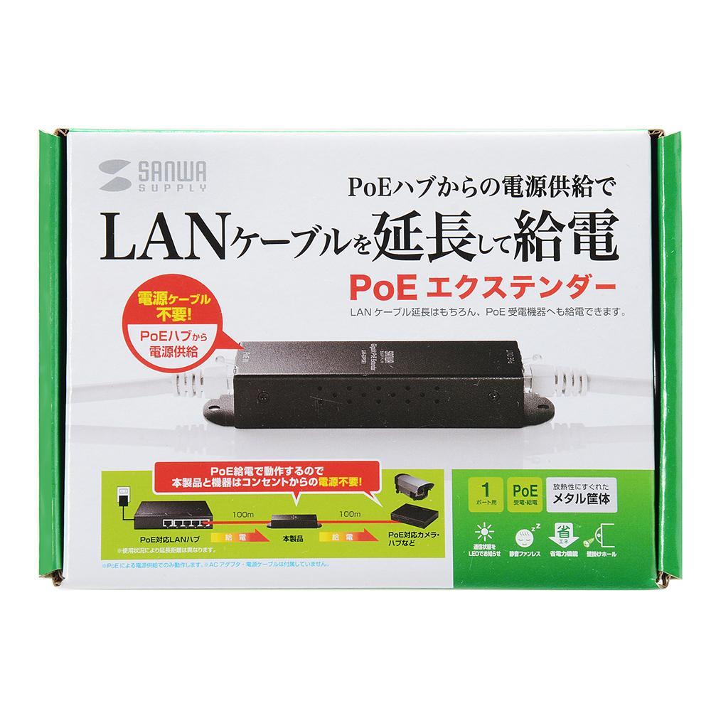 ●【送料無料】サンワサプライ PoEエクステンダー(Gigabit PoE+対応) LAN-EXPOE1「他の商品と同梱不可/北海道、沖縄、離島別途送料」