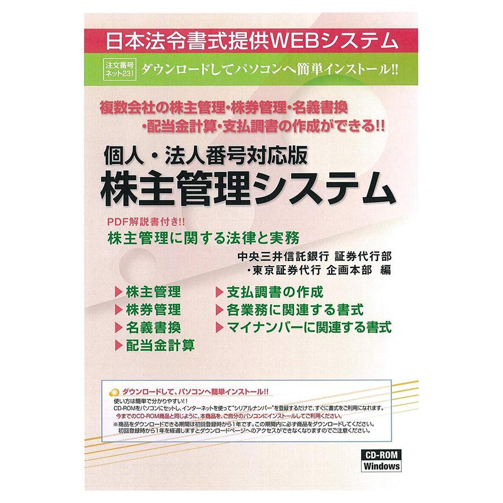 ●【送料無料】個人・法人番号対応版 株主管理システム ネット 231「他の商品と同梱不可/北海道、沖縄、離島別途送料」